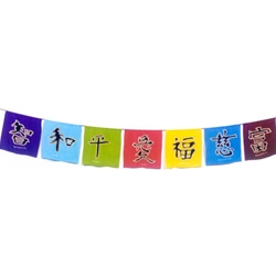 Good Fortune Flags 63-0025
